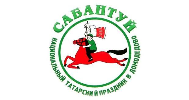 Сабантуй в Домодедово объединит тысячи участников разных национальностей