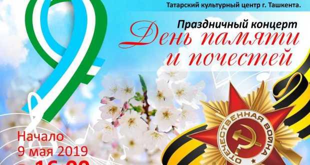 В Ташкенте в этом году впервые состоится концерт, посвященный «Дню Памяти и Почестей»