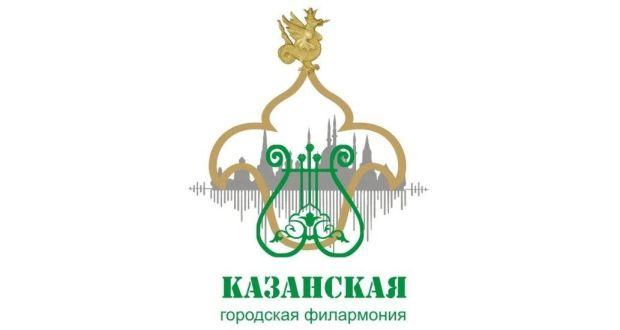 Казан филармониясе җырчылар, алып баручылар эзли