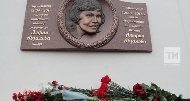 В Казани открыли мемориальную доску легендарной певице Альфие Авзаловой