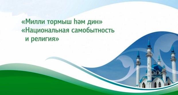 «Милли тормыш һәм дин» X Бөтенроссия татар дин әһелләре  форумы программасы