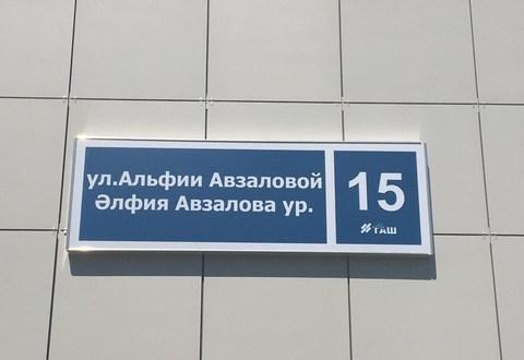 Alfiya Avzalova Street appeared in Kazan