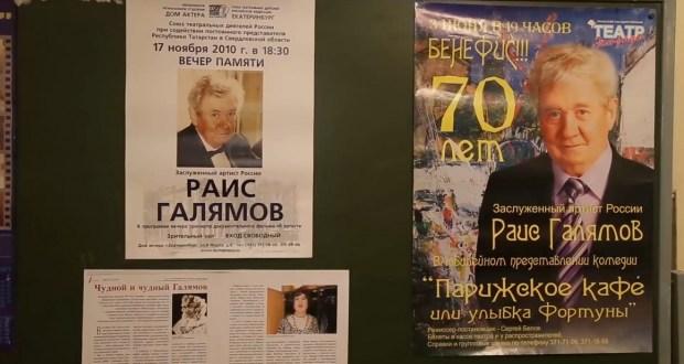 В Постпредстве Республики Татарстан в Свердловской области организовали показ фильма о знаменитом земляке