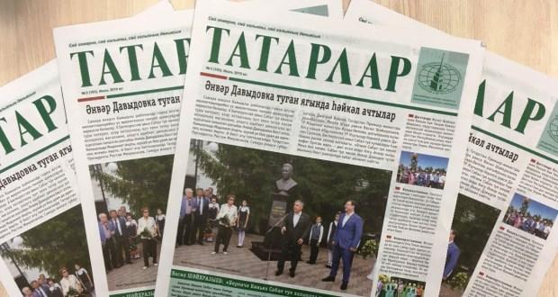 «Татарлар» газетасының июль саны дөнья күрде