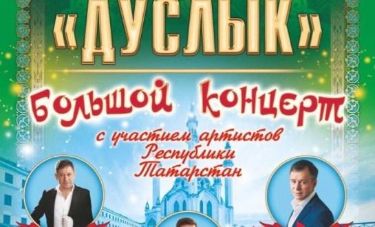 Татарское общество «Дуслык» Астрахани отпразднует 30-летие