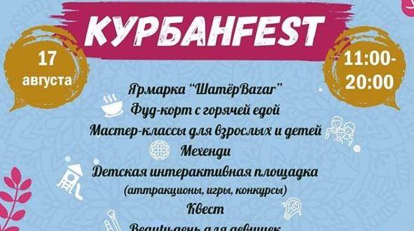 В Москве состоится фестиваль мусульманской культуры «КурбанFest»