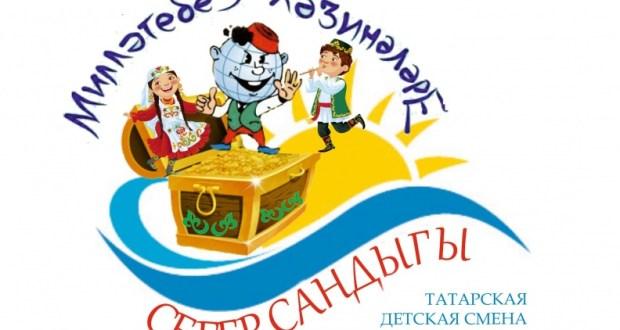 В Новосибирской области пройдет смена татарского детского лагеря