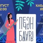 Пресс-релиз «Печән Базары» — 2019