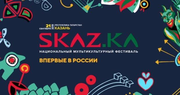 The first multicultural festival SKAZ.KA to be held in Kazan