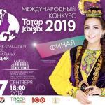 В Ижевске состоится финал Международного конкурса «Татар кызы-2019»