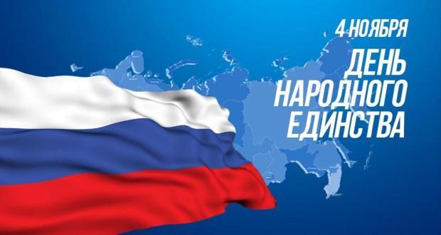 Поздравление председателя Национального совета ВКТ Василя Шайхразиева с Днем народного единства