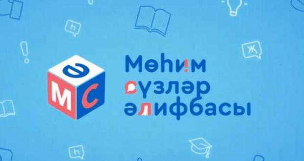 Рөстәм Миңнеханов татар телендәге проектның яңа ролигы белән уртаклашты