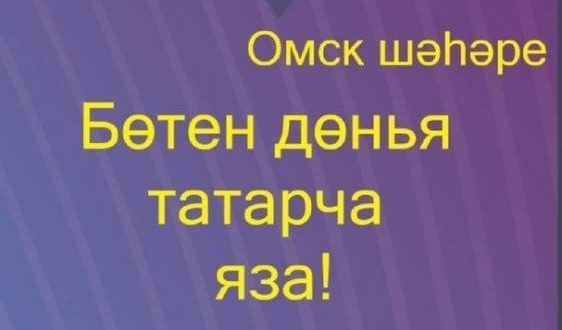 Омск шәһәрендә «Татарча диктант» акциясе үзәк китапханәдә уза