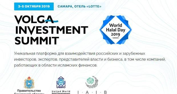 The Halal Committee of the DUM RT participates in the Volga Investment Summit & World Halal Day in Samara