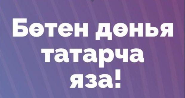 Когалым шәһәрендә яшәүче милләттәшләребез «Татарча диктант» яза