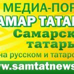 Сайту «Самар татарлары» («Самарские татары») сегодня исполнилось шесть лет