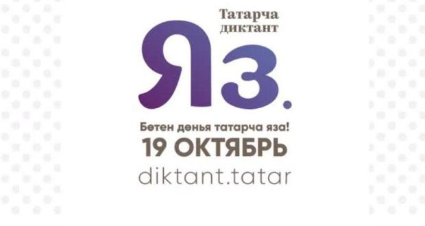 В Челябинской области 19 октября напишут »Татарча диктант»