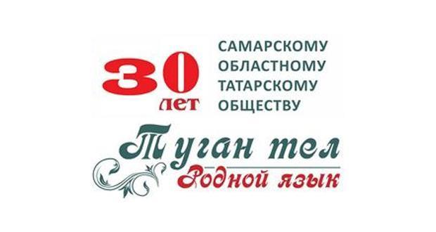21 ноября в Самаре состоится торжественное собрание татарского актива области