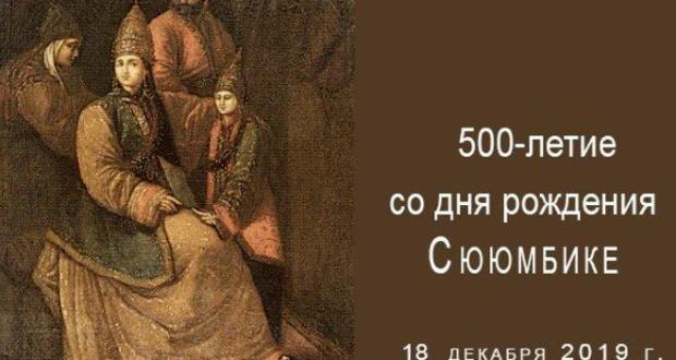 В Казани пройдет международная конференция, приуроченная к 500-летию Сююмбике