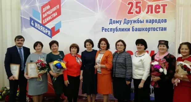 Башкортстан халыклары Дуслык йорты оешуга 25 ел