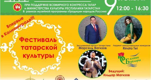 В Калининграде прошёл фестиваль татарской культуры