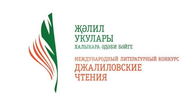Список участников III этапа II Международного литературного конкурса «Джалиловские чтения»