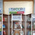 Казан университеты китапханәсендә «ТАССР: гасыр озынлыгындагы юл» күргәзмәсе ачылды