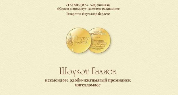 Шәүкәт Галиев исемендәге әдәби-иҗтимагый премия игълан ителә!