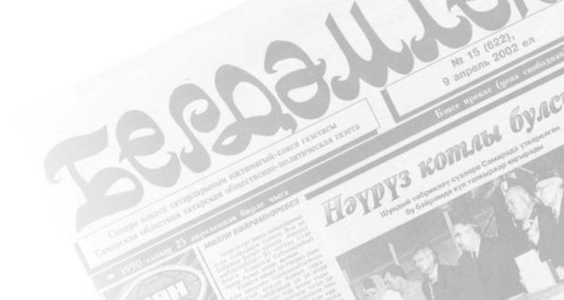 Самарская областная газета «Бердәмлек» отметит юбилей