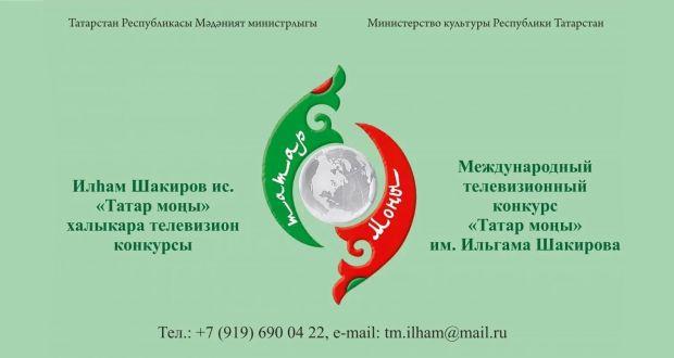 Во второй тур фестиваля «Татар моны» имени Ильгама Шакирова вышли 28 участников