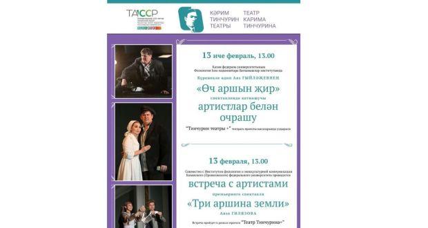 Тинчурин театры актерлары студентлар белән «Өч аршын җир» спектакле турында сөйләшә