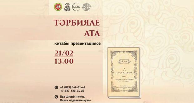 Ислам мәдәнияте музеенда «Тәрбияле ата» китабын тәкъдим итәчәкләр