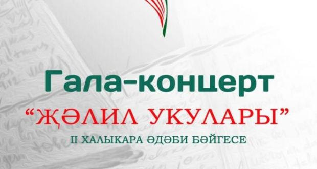 "Gala concert of the II International Literary Contest ""Jalilov's Readings"" will be held in Kazan"