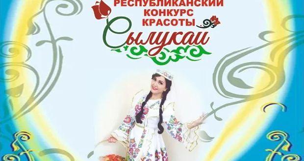 Татарочек Марий Эл приглашают на Республиканский конкурс татарских женщин «Сылукай»