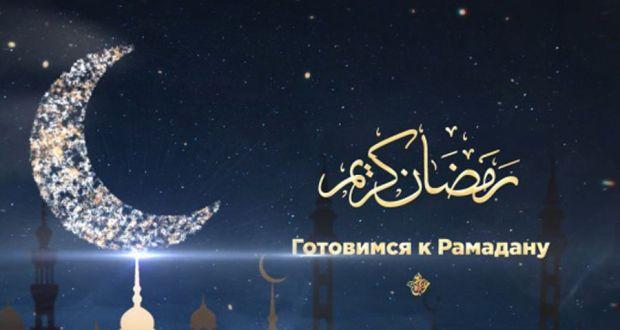 В преддверии Священного Рамадана «Хузур ТВ» запускает познавательные программы