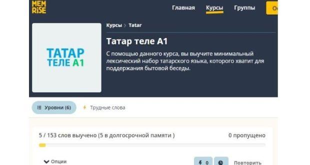 В приложении Memrise появился тренажёр для запоминания слов на татарском языке