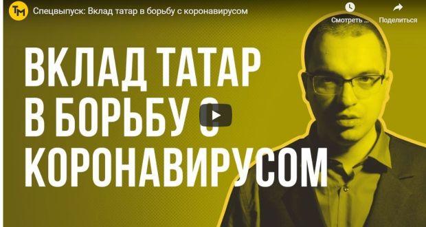 На Ютуб-канале «Татары мира» рассказали про вклад татар в борьбу с коронавирусом