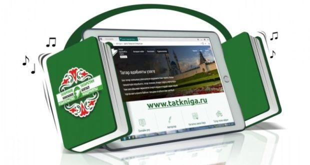 Татарское книжное издательство приглашает в свою онлайн-библиотеку