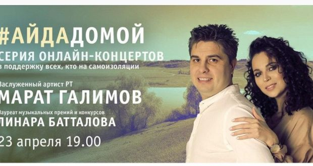 Онлайн-концерт Марата Галимова и Линары Батталовой в поддержку всех, кто на самоизоляции
