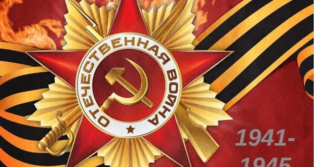 Поздравление В.Г. Шайхразиева с Днем Великой Победы