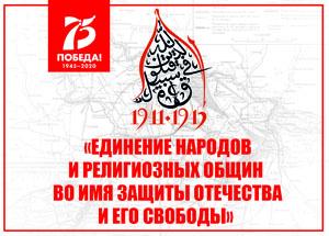 Научная конференция ДУМ РФ к 75-летию Победы пройдет онлайн