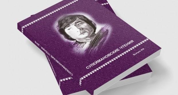 """""""Сулеймановские чтения — 2020″ пройдут в формате видеоконференции"""