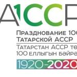 ТАССРның 100 еллыгына багышланган төп чаралар өч тарихи датага бәйле булачак