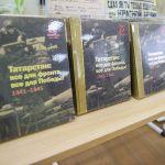 Нижнекамским школам подарили книги с хрониками Татарстана времён Великой Отечественной