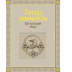 ТАССРның 100 еллыгы сайтында «Татар дөньясы» дигән уникаль китап пәйда булды