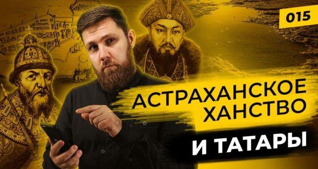 "Tatars Through Time"": Astrakhan Khanate and Tatars"
