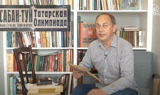 Эдуард Хәйруллин ТАССР төзелгәннән соң Казанда Сабантуй уздыру үзенчәлекләрен сөйләде