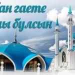 Бөтендөнья татар конгрессының Милли шура рәисе  В.Г.Шәйхразыевның  Корбан бәйрәме уңаеннан котлавы