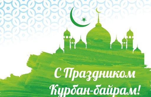 Татары Узбекистана поздравляют с Курбан-байрамом