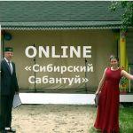 Как прошел первый в мире онлайн-Сабантуй?